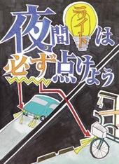 交通安全ポスター(中学生)三重県 夜間ライトは 必ず点けよう