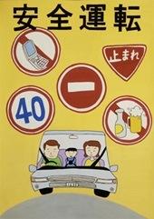 交通安全ポスター(中学生)兵庫県 安全運転
