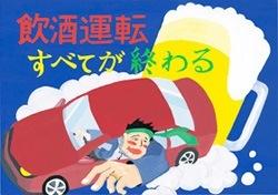 交通安全ポスター(中学生)東京都 飲酒運転 すべてが終わる