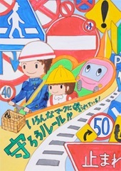 交通安全ポスター(中学生)熊本県 いろんなマークに守られている!