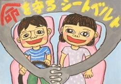 交通安全ポスター(小学生)命を守るシートベルト 愛知県