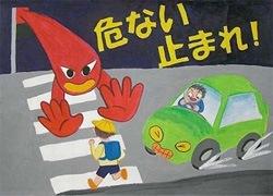 交通安全ポスター(小学生)危ない 止まれ 神奈川県
