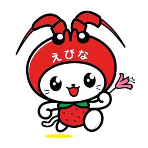 神奈川県 海老名市の ゆるキャラ図鑑 面白カワイイご当地マスコットキャラクター 一覧リスト Iso Labo